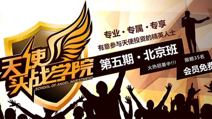 天使实战学院 第五期·北京班