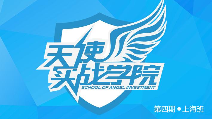 天使实战学院 第四期·上海班