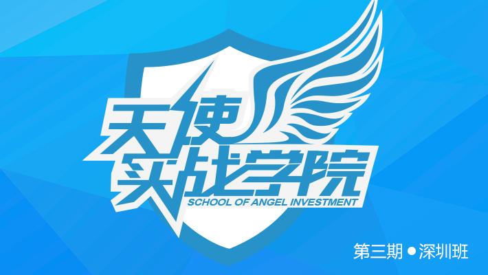 天使实战学院 第三期·深圳班