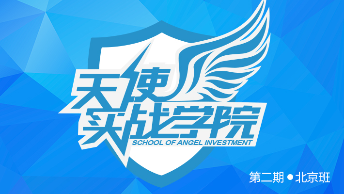 天使实战学院 第二期·北京班