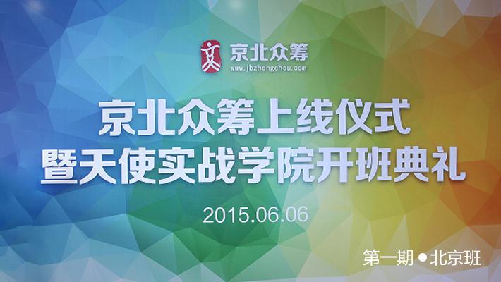 天使实战学院 第一期·北京班