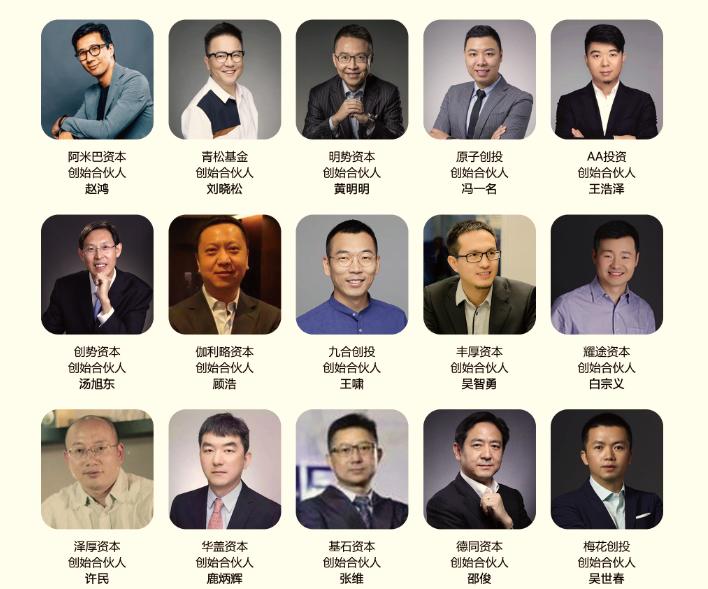 天使VC投资家线上课程分享